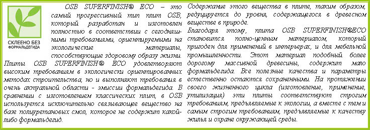 Плиты OSB Superfinish® Eco